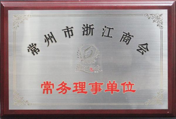 常州市浙江商会常务理事单位