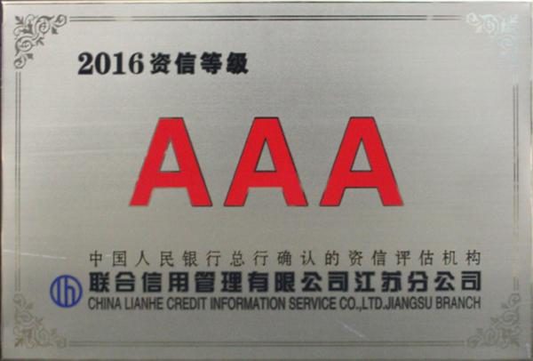 2016年资信等级证书