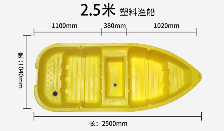 2.5米双层船
