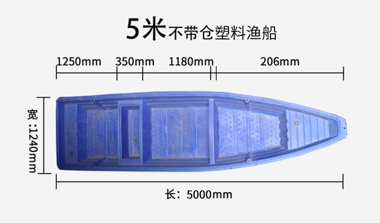 JSL-5米双层船