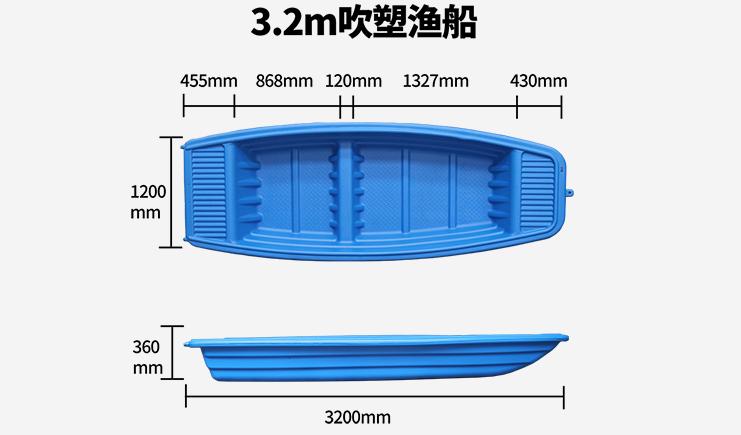 JSL-3.2米吹塑渔船