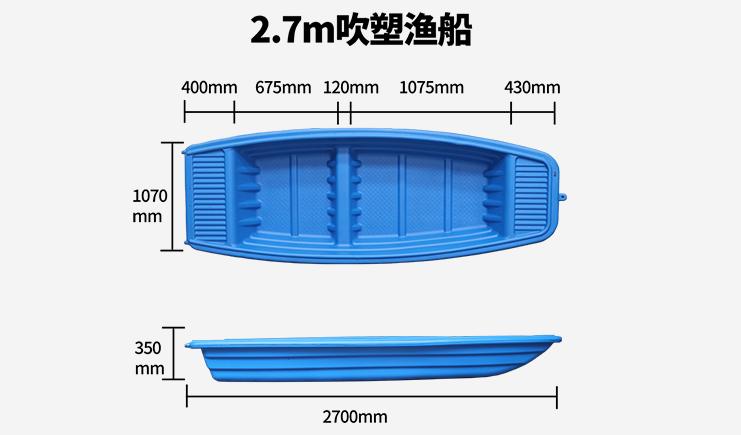 JSL-2.7米吹塑渔船